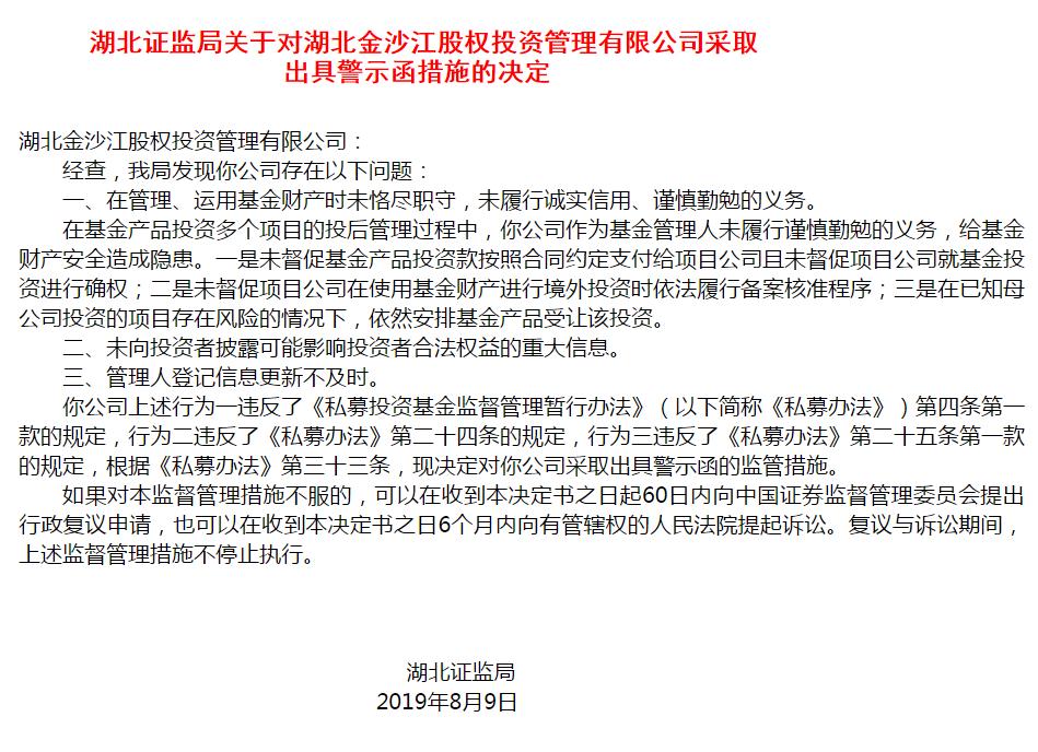 """北京世纪金沙江创投全资子公司被监管警示 创投圈""""躺枪""""一片"""
