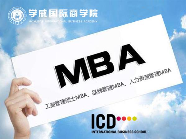 <b>西班牙武康大学工商管理硕士教育中心:读MBA能获得什么?</b>