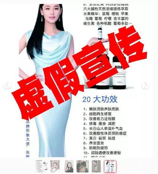 张馨予代言的微商品牌涉嫌虚假宣传 回应称:早已与该品牌结束合作