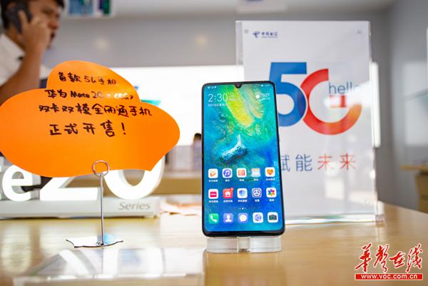 """首款5G手机上市发售 湖南电信推""""购5G手机,享5G网络""""活动"""