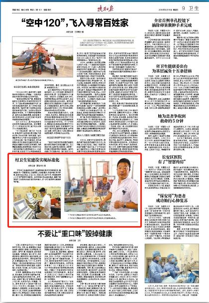 【媒体聚焦】8月15日媒体看平利