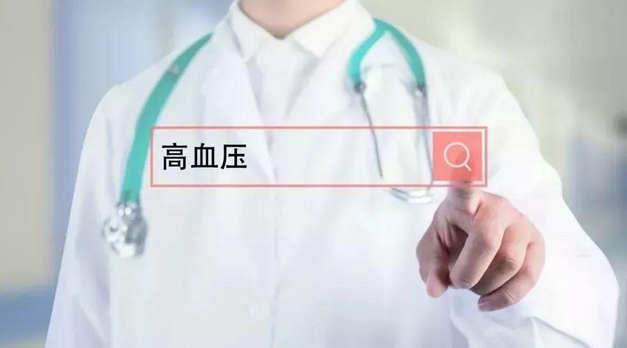 最新版高血压防治指南来了!高血压原来应该这样治!