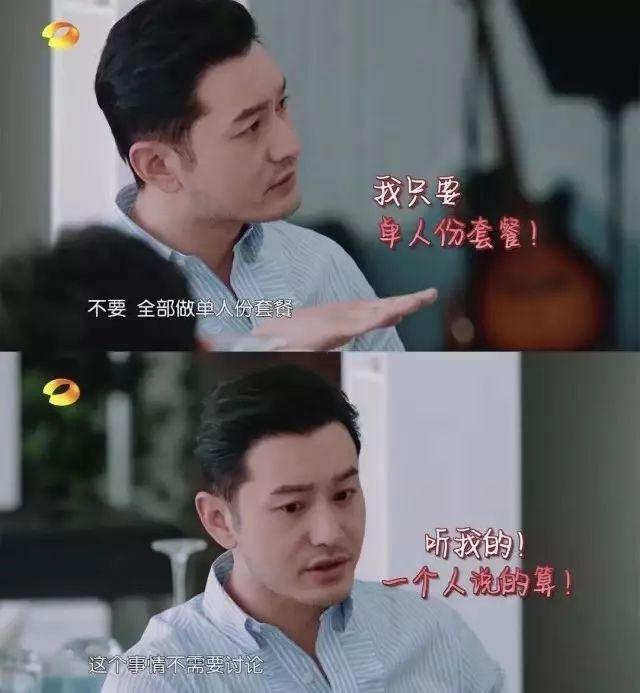 请回答: 根据已知频率,推算《中餐厅》一季下来,霸道总裁黄晓明一共