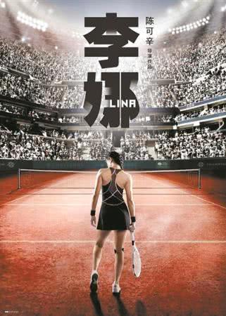 """中国体育的""""电""""力在哪里 体育电影的探索仍在路上"""
