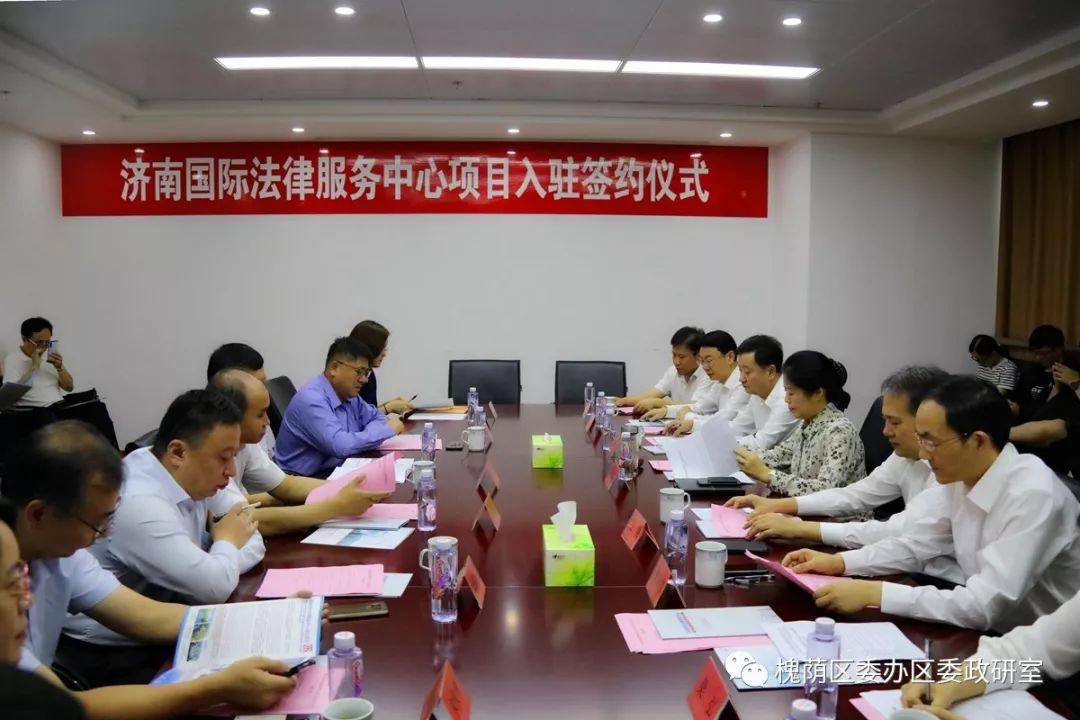区委书记国承彦出席济南国际法律服务中心项目入驻签约仪式