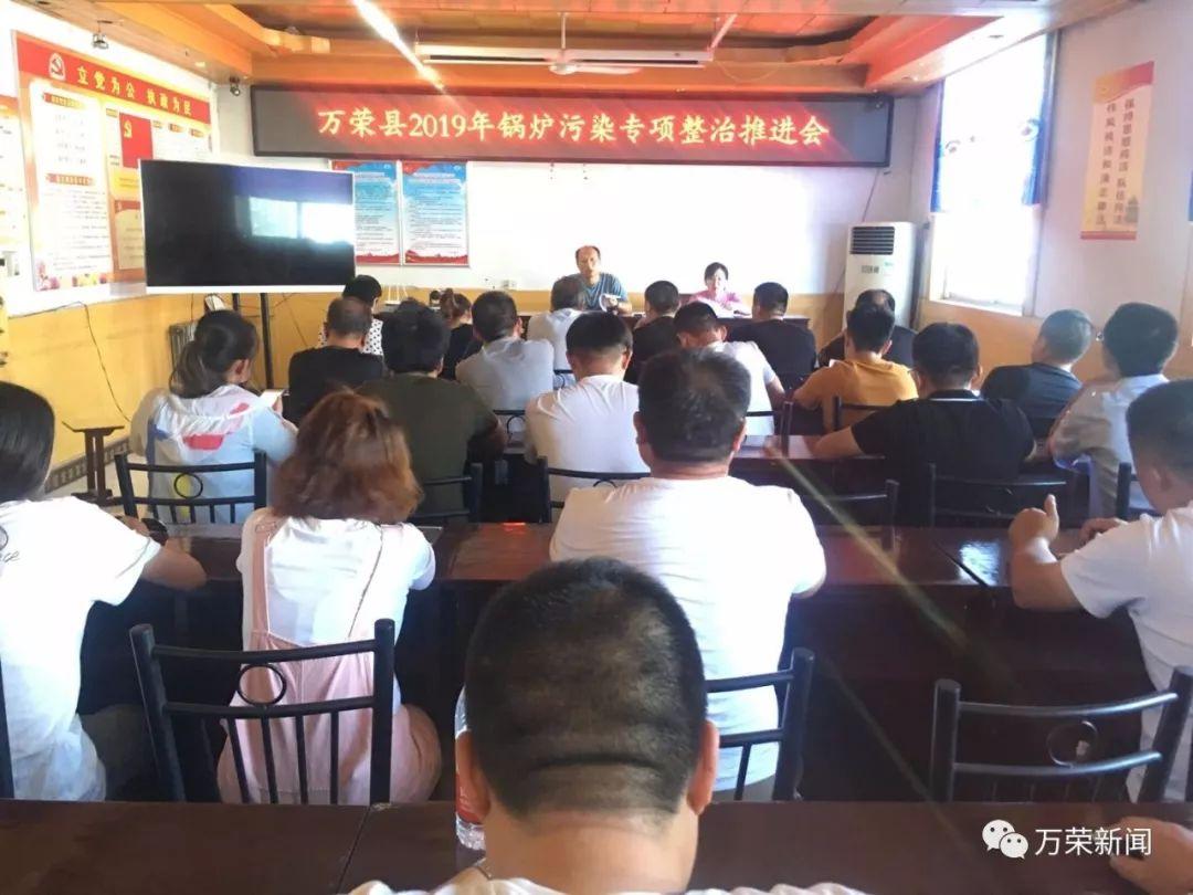 <b>【行业动态】市生态环境局万荣分局召开2019年锅炉污染专项整治推进会</b>