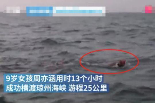 9岁女孩横渡琼州海峡,刷新纪录,网友:躺13小时都累,属鱼的吧