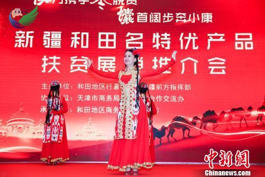 新疆和田名特优产品扶贫展销推介会在天津举行
