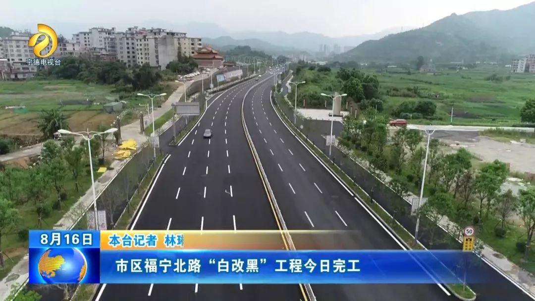 快讯!福宁北路白改黑提前完工,解除交通管制啦!