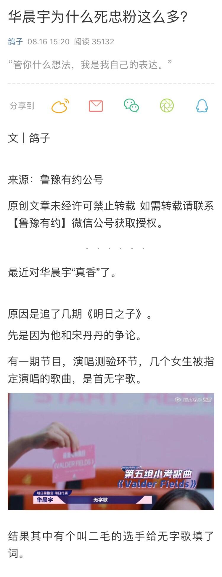 《快乐男声》冠军的华晨宇出道五年忠粉为什么这么多?