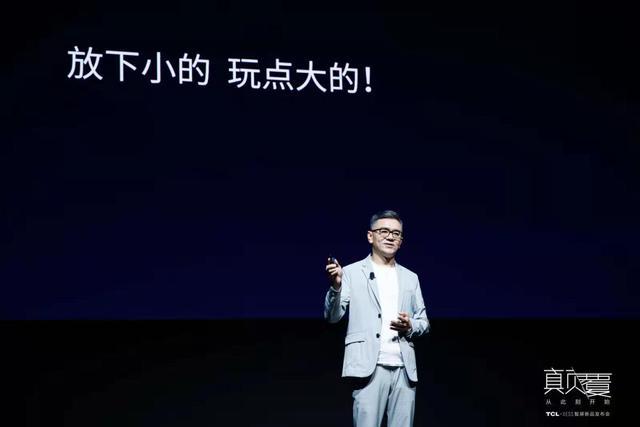 <b>雷鸟振翅:从TCL·XESS智屏开始,推动大屏AI x IoT向未来进发</b>