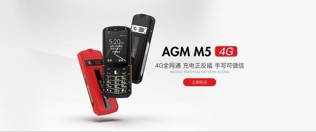 4G老人机中的旗舰手机,AGM M5是2019年最值得买的一款功能机
