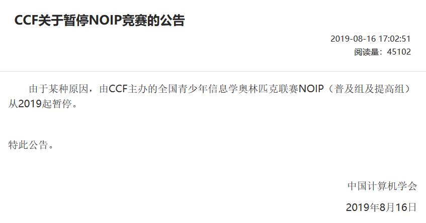 关于中国计算机学会暂停NOIP消息,我的一些看法