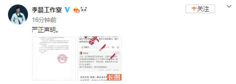 李晨方发声明辟谣与范冰冰分手内幕将依法追责造谣者