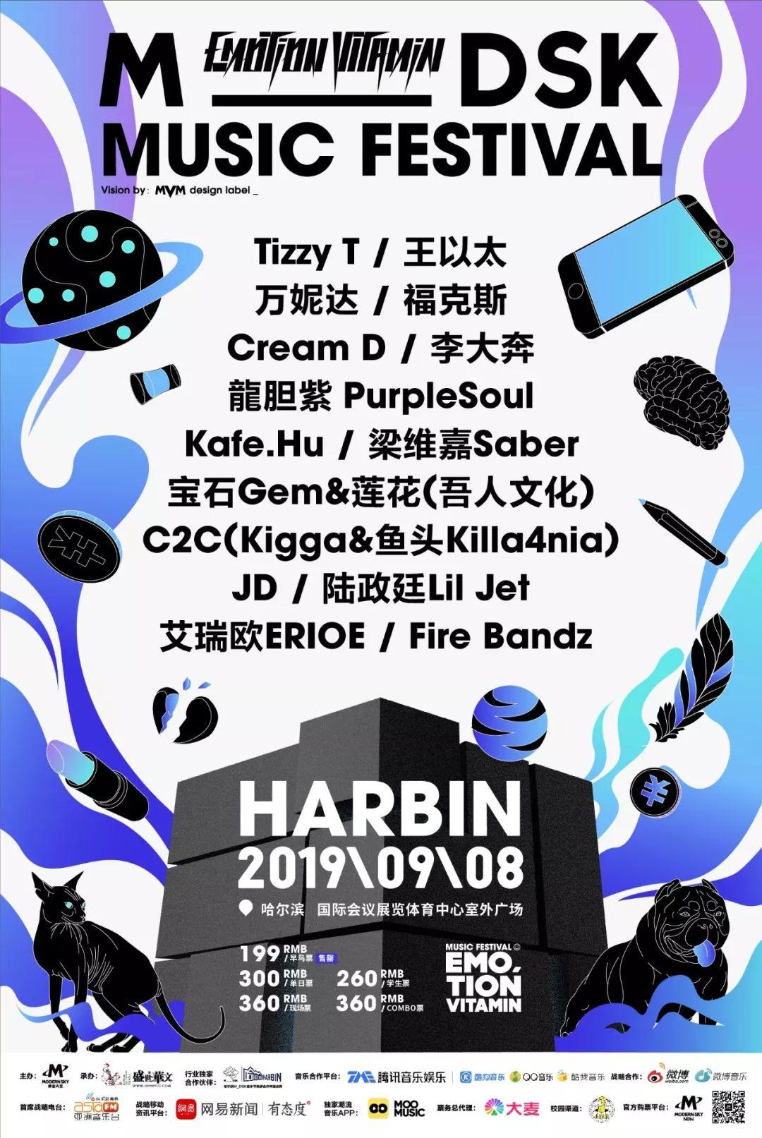 5pON5bGEMeWMug==_2019哈尔滨m_dsk音乐节全名单