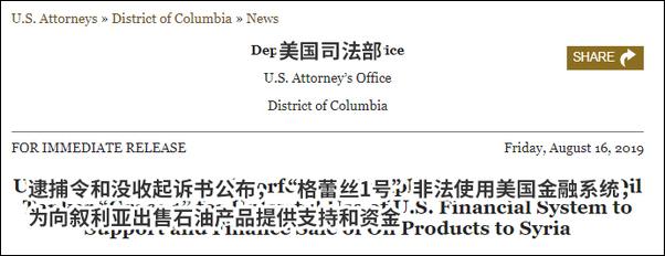 """施压直布罗陀不成,美国直接对""""格蕾丝1号""""发布逮捕令"""