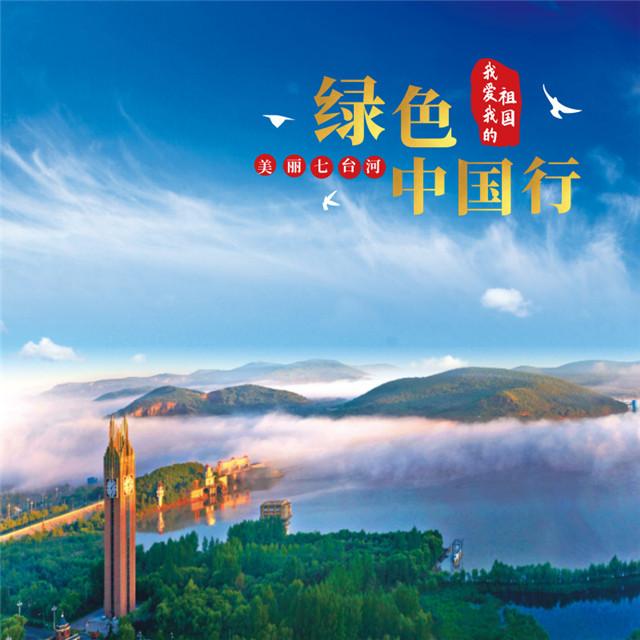 绿色中国行放歌中国  唱响东北绿色七台河
