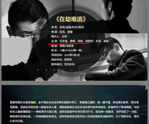 鹿晗第二部科幻片即将上线,与王千源飙演技,演的还是大反派 作者: 来源:素素娱乐