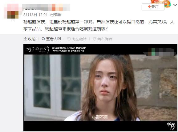 98年杨超越曾被嘲唱歌跑调、跳舞划水,这次要靠演技翻盘了?_diss