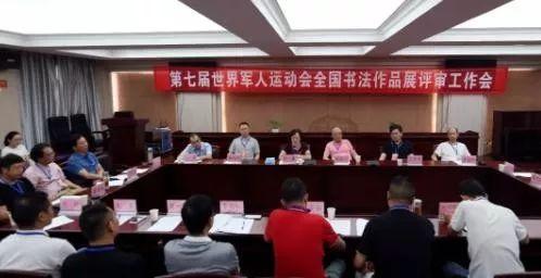 军运会 | 武汉军运会全国书法作品展征稿作品评审揭晓