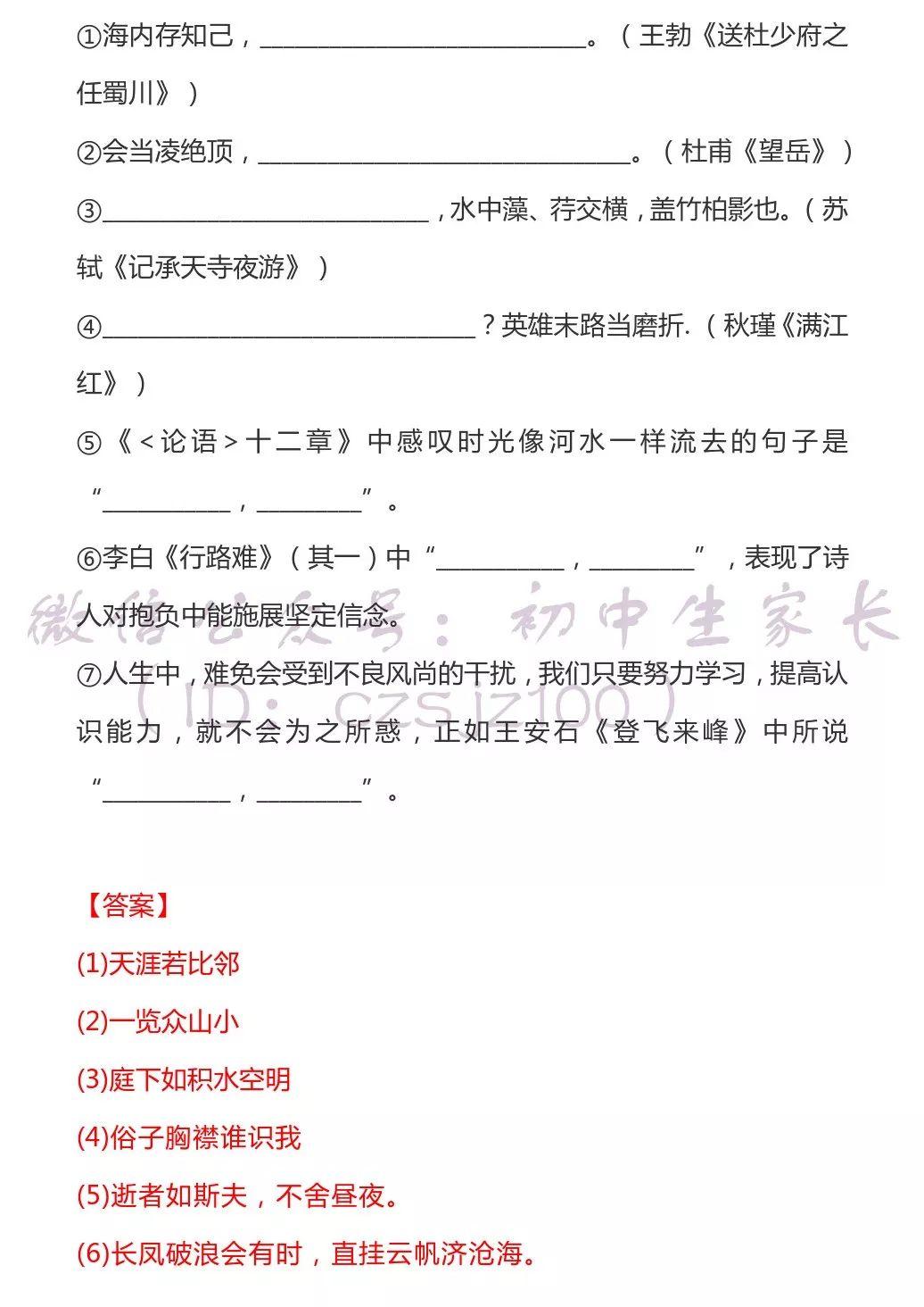 2019各省市收藏建议古诗文中考语文精编,真题默写!(附新闻初中生图片
