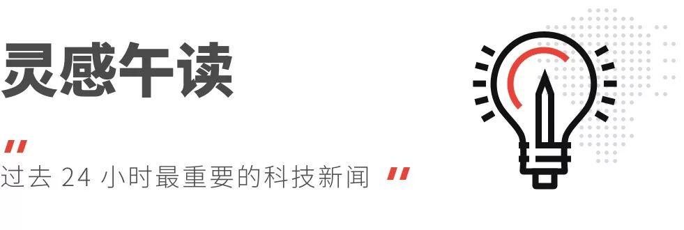 新 iPhone 或采用国产屏幕 / OPPO Reno 2 曝光 / 美国任天堂提供 Switch 换新服务