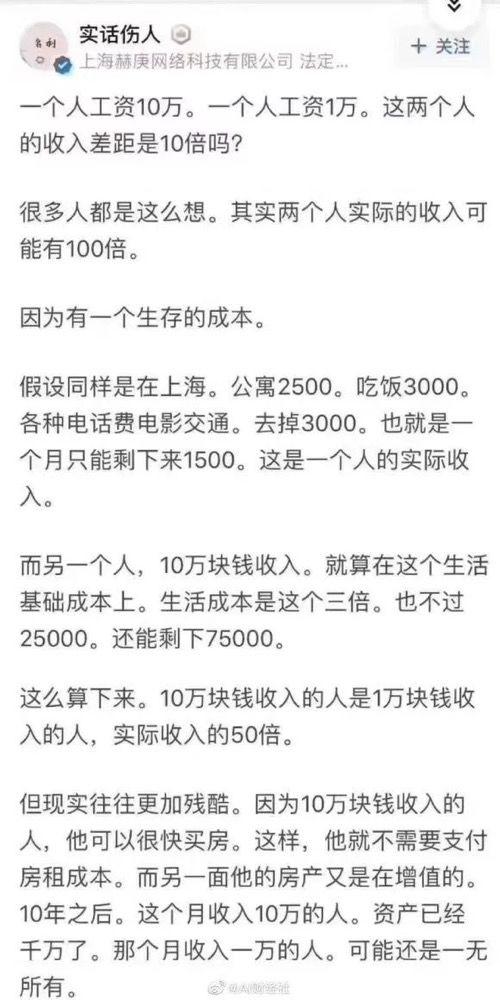 月薪 1 万和月薪 10 万的人,毕竟有哪些差距?