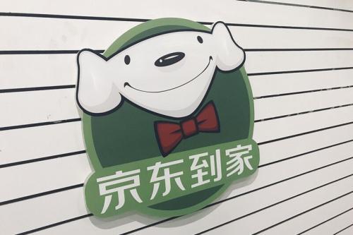 外媒:京东到家正洽谈赴美IPO 计划筹资5亿美元