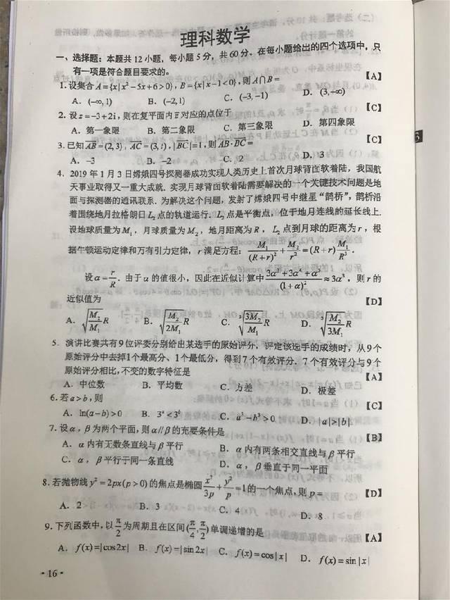 2019年v理科理科高中真题及数学,答案生来试一华育高中上海图片