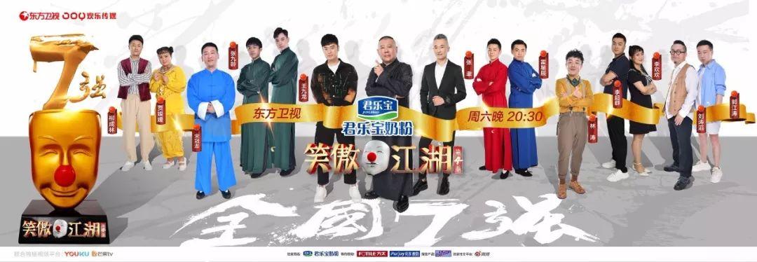 《笑傲江湖4》总决赛今晚激烈上演 总冠军花落谁家?