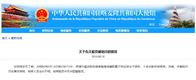 中国驻喀麦隆使馆:没有中国公民被绑架