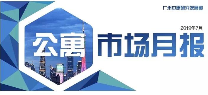 <b>7月广州公寓供求齐上升,连续5个月成交破10万㎡</b>