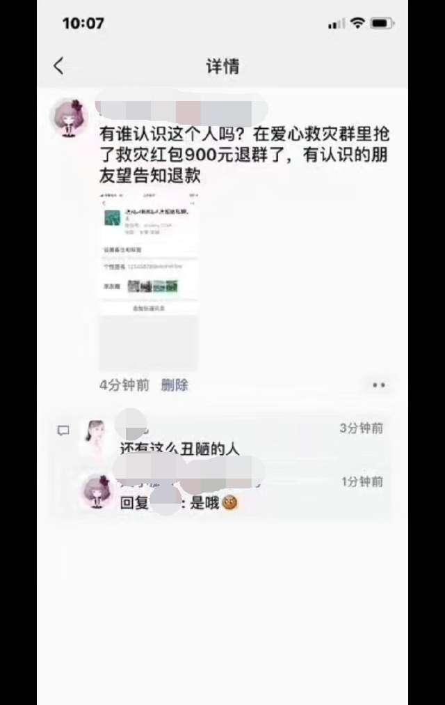 """安徽宁国一女子抢救灾""""红包""""被警方行拘,钱已退还"""