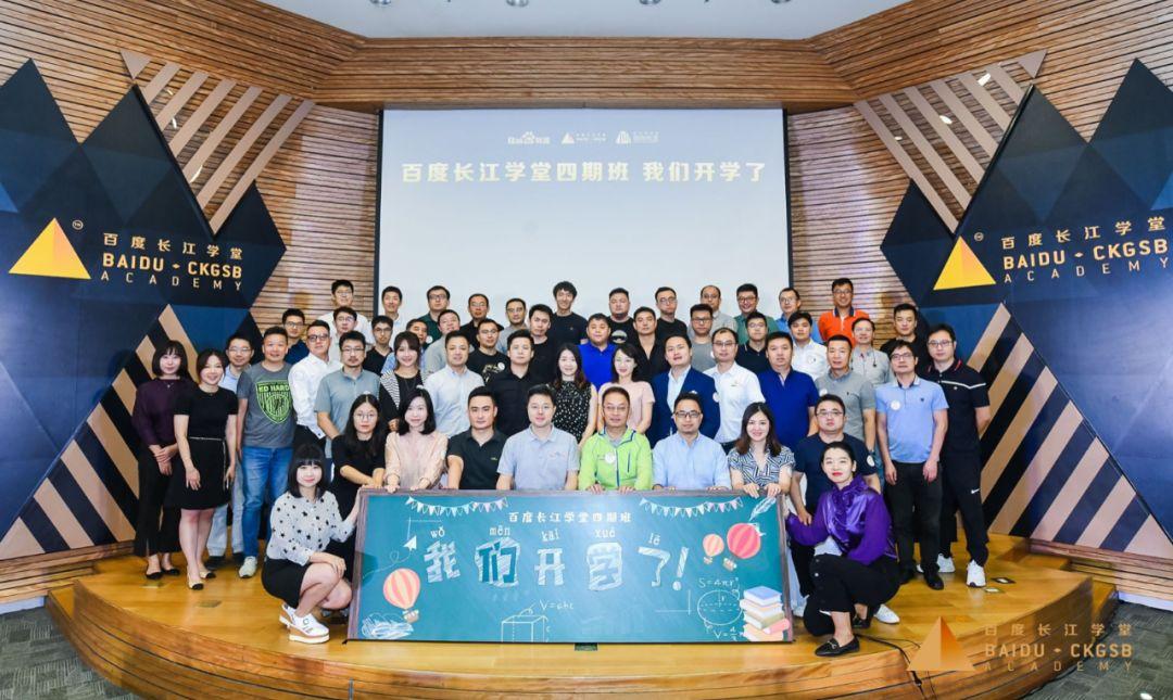 49名行业领军者,企业总估值1106亿|百度长江学堂四期班开学