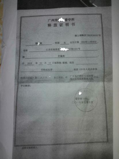 2019年金牙大状刑事律师团队第13起成功无罪案例由杨朝新律师完成