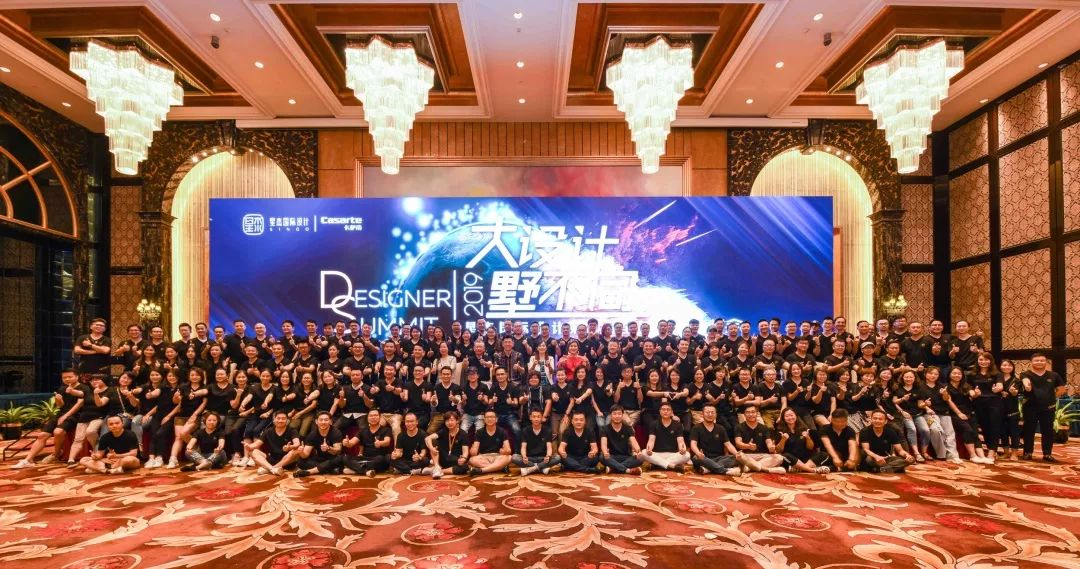 大设计 · 墅不同,2019星杰国际设计第四届全国设计师峰会正式启幕