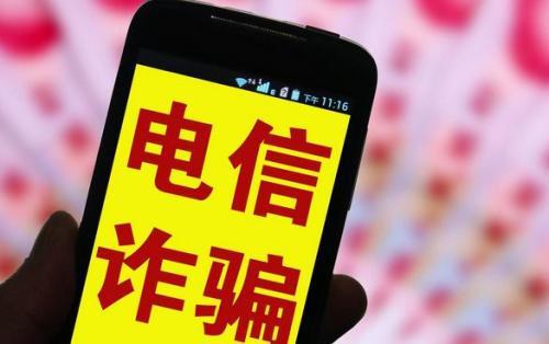 又遭了!大竹县发生一起网络诈骗案,一群众损失6万多!