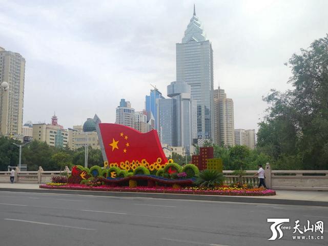 姹紫嫣红迎国庆!乌鲁木齐三千万株花草造型靓街巷