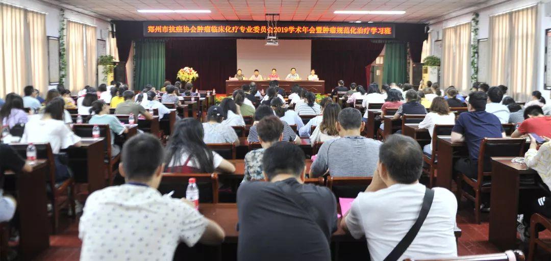 郑州市抗癌协会肿瘤临床化疗专业委员会年会暨肿瘤规范化治疗学习班顺利举办