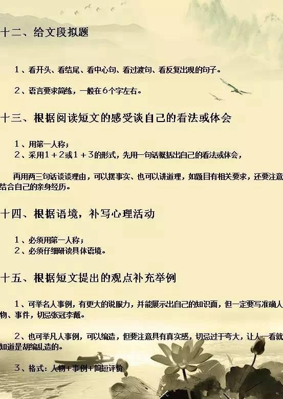 """就是满分""""语出妥妥"""":阅读理解无非套路这24个语文,总结惊人老师!高中化学苏教版吃透方程式图片"""