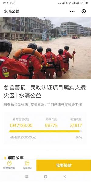 """公益机构为台风灾区众筹被指""""骗捐"""""""