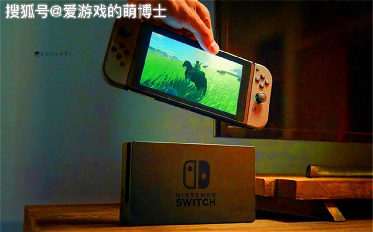 原版Switch将可以免费升级?任天