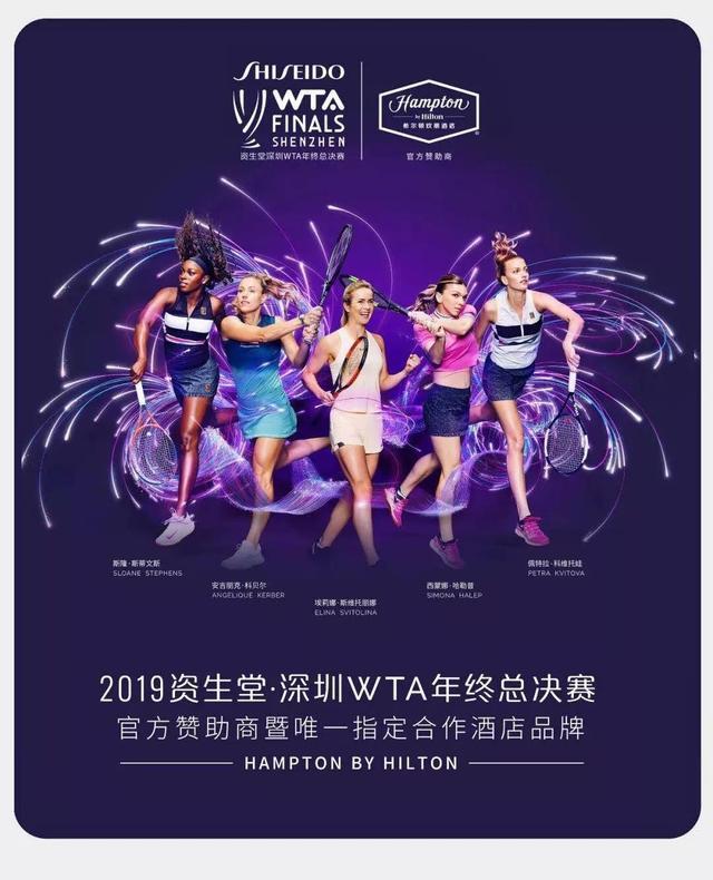 高端范!希尔顿欢朋成2019深圳WTA年终总决赛唯一指定合作酒店_赛事