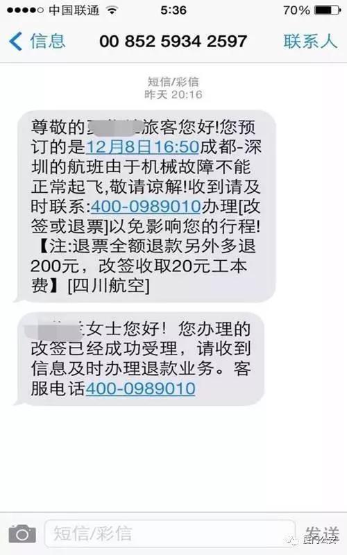 """""""含泪""""整理:最全诈骗短信大合集,有的短信内容真是令人笑到喷饭!"""