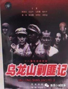 上世纪八十年代,一部电视连续剧《乌龙山剿匪记》和国产电影《湘西剿