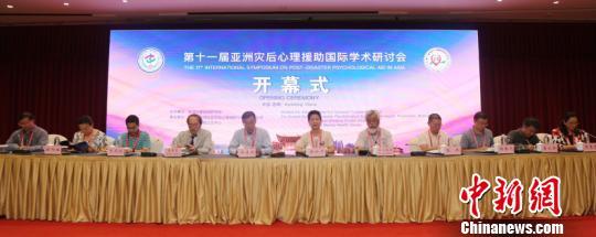 第十一屆亞洲災后心理援助國際學術研討會在昆明舉行_云南省