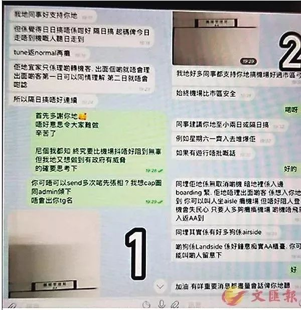 """聊天记录曝光!香港机场疑有内鬼与暴徒""""里应外合""""霸占机场"""