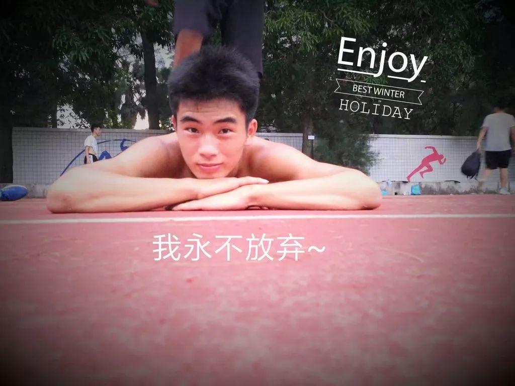 昵称:大叔 专业:体育教育 籍贯:广东茂名 想说的话:别说了,我爱你.