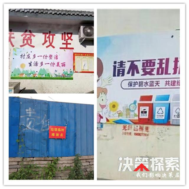 西峡县回车镇:村庄多一份整洁 生活多一份美丽