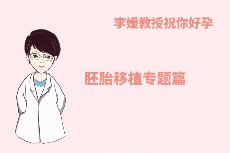 李媛教授祝你好孕系列漫画----胚胎移植专题篇